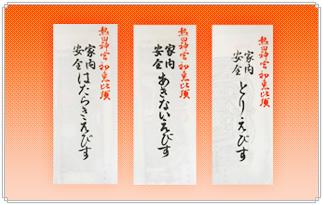 20100106-shinto_hatsuebisu-photo02.jpg