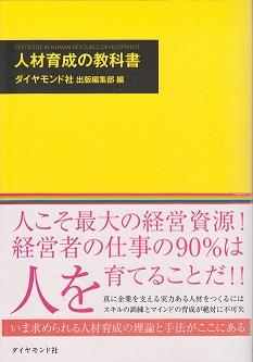 20150204-人材育成の教科書.jpg
