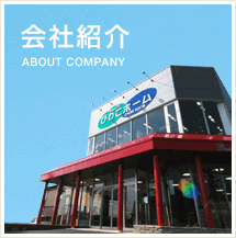 20150531-home_bnrArea_companyAbout.png