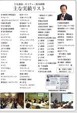 20160501-中産連案内2016年6月表.jpg--3.jpg