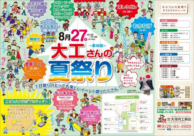 20170924-pict-B4_2017_大河内夏祭り_omo.jpg
