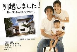 20171130-引っ越しましたDM-中商.jpg-1.jpg