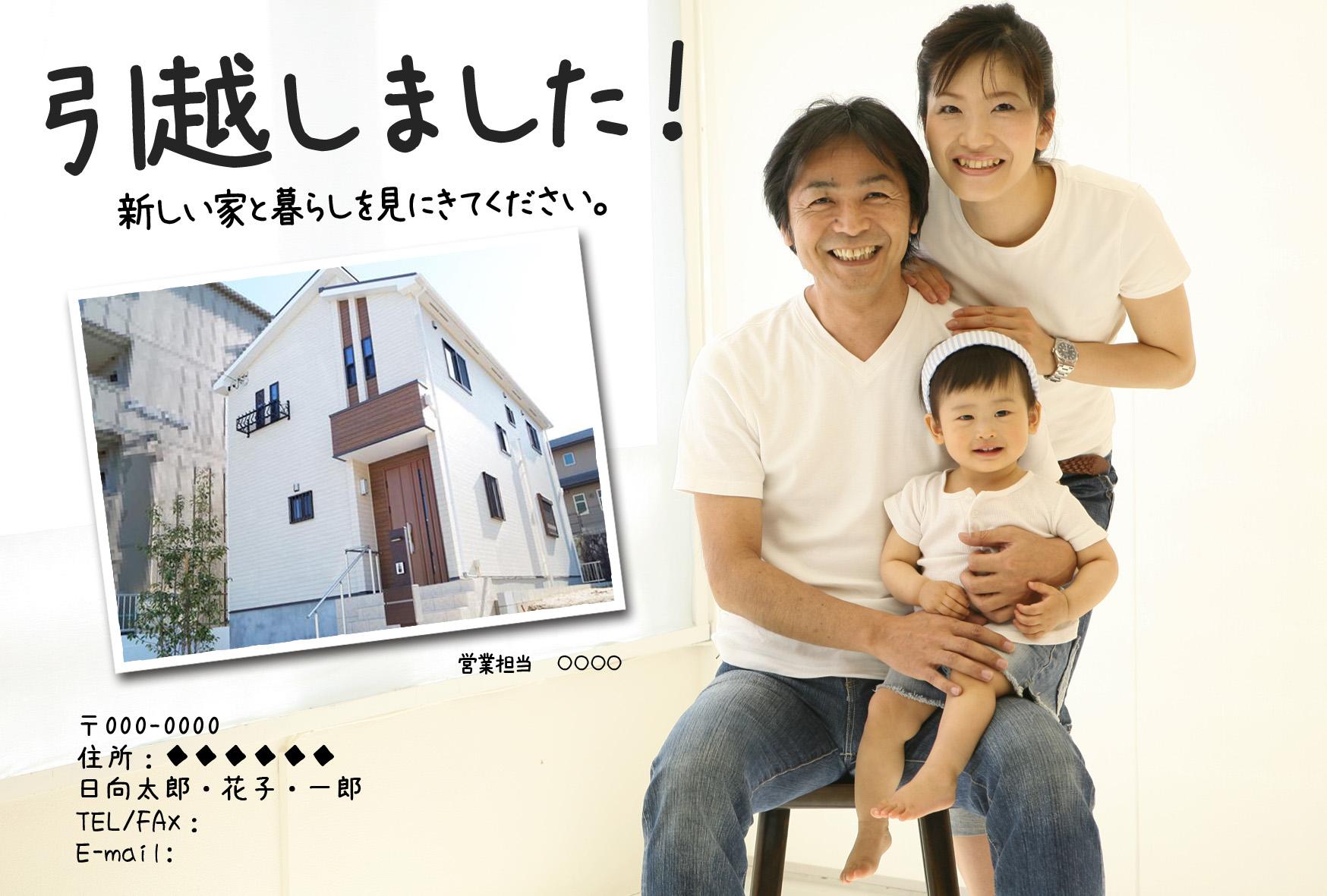 20171130-引っ越しましたDM-福建ホーム.jpg