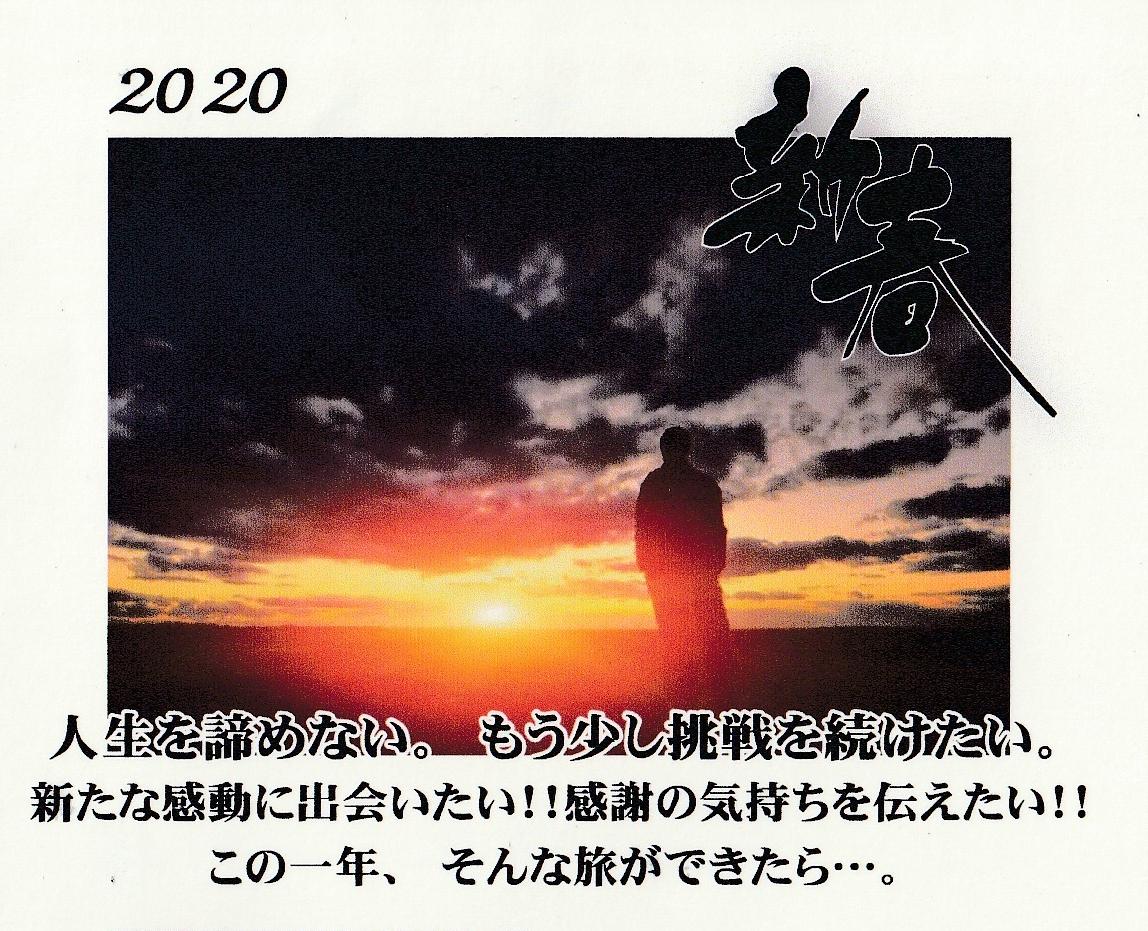 20200105-IMG_20200105_0001_NEW.jpg