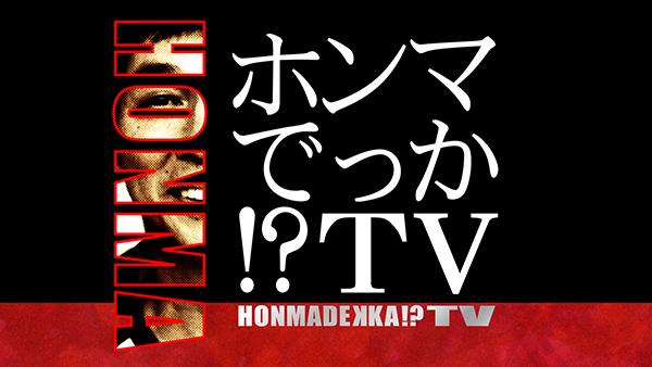 20200312-honmadekkaTV.jpg